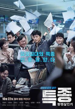 2015년 10월 넷째주 개봉영화
