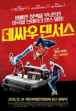 데싸우 댄서스 포스터