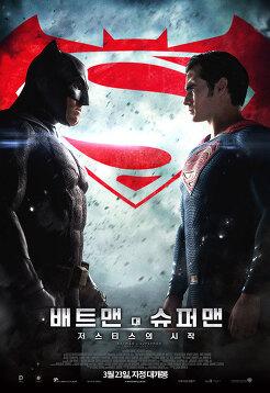 2016년 3월 넷째주 개봉영화