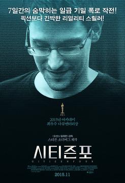 시티즌포 포스터