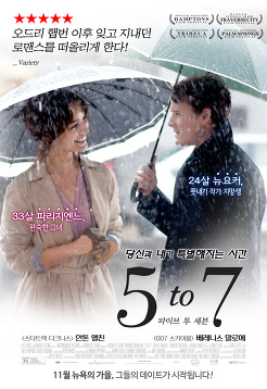 5 to 7 포스터