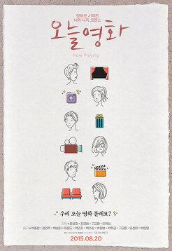 오늘 영화 포스터