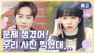 이미테이션 - 티저, 예고, 선공개
