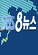 SBS 8시 뉴스 상세정보