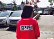 김지원, '런닝맨' 스포? '아름다운 뒤태 속 이름표'