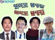 [T스타일] 조진웅-황정민-정우성-소지섭 '수염이 있다 없으니까~'
