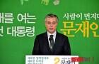 """문재인, 인권선언…""""병역거부자 대체복무제 도입"""""""