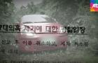 """""""폐차는 유족 결정""""..의혹 더 키운 경찰의 '마티즈 해명'"""