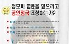 박근혜 대통령 비판 전단지 뿌린 시민 또 유죄 판결