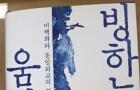 """北, '송민순 회고록' 논란 첫 반응..""""南, 의견 문의한 적 없다""""(1보)"""