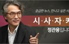 미국과 중국 사이의 두테르테, 한국이 배울 것은?