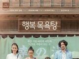 [무비IS] 日 영화 '행복 목욕탕', 개봉 4일만 1만 관객 돌파의 의미