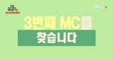 신동엽&성시경과 함께할 3번째 MC 찾는 중! [오늘 뭐 먹지?] 207회 20161223