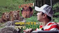 [나이트 사파리] 정환의 '생고기 룩', 사자들에게 시선집중! (꿀꺽~)