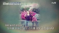 공익변호사 김예원씨가 변호사를 꿈꾸게 된 계기는?