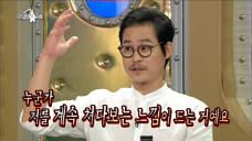 【TVPP】김성균 - 골목길에서 옥상 귀신을 마주한 사연은? (소름주의) @라디오스타 2015 20170101
