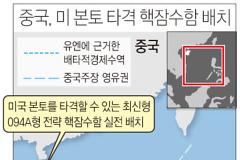 """""""中하이난다오에 美본토 타격 가능 핵잠수함 배치"""""""