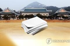 박 前대통령 기록물 '폐기 논란' 속 이관 일정 내주 확정