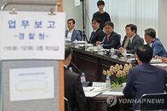 국정기획위, 수사-기소 분리 대비 인권경찰 강조