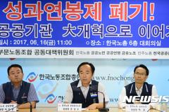 성과연봉제 인센티브 환수 '첩첩산중' 직무급제도 난망