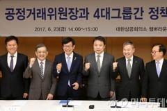 4대그룹 만난 김상조, 재계를 '정책 파트너'로