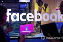 """""""페이스북, 수년간 스마트폰 통화내역 수집 의혹"""""""