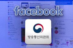 페이스북, 통화·문자 다 엿봤다..방통위 조사 착수