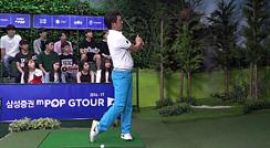류도훈 장갑 없이 맨손으로 즐기는 골프