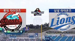 [라인업] 롯데 vs 삼성, 8월 27일 경기