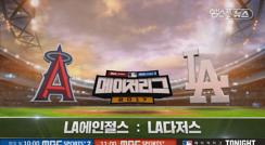 [HL] LA에인절스 vs LA다저스