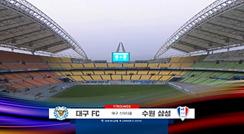 [HL] 대구 FC vs 수원 삼성