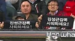 '김성근 감독 사퇴하세요' 피켓 시위, 도 넘은 팬심