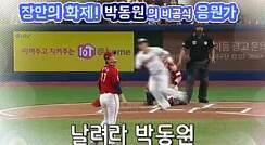 [야구상회] 장안의 화제, 박동원 응원가
