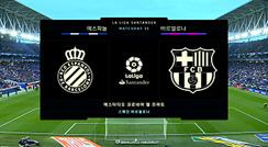[HL] 에스파뇰 vs 바르셀로나