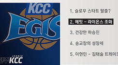 손연재의 시구로 시작을 알린 오늘 경기 KCC 관전 포인트