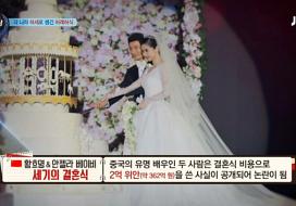 안젤라베이비 362억 초호화 결혼식, 반지만 18억! 엄청나네~ 74회 20151130