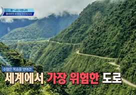 세상에서 가장 위험한 도로 '융가스 도로' 끔찍 78회 20151228