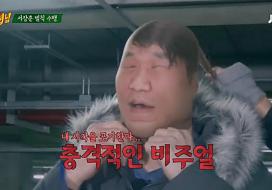 [서장훈 스페셜2] 국보급 예능인(?) 서장훈의 몸개그 투혼! 38회 20160820