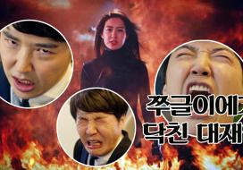 [옜다, 선물2] 욱씨남정기가 자랑하는 CG만 모았다! 15회 20160506