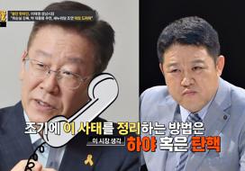 """이재명 성남시장 """"국민들이 느끼는 수치감! 하야 또는 탄핵만이 방법"""" 190회 20161027"""