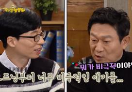 김응수가 말하는 '인생의 3대 비극' 482회 20170119