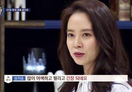 """'한류스타' 송지효 등장에 G들 심쿵♥ """"미인 앞이라 떨려요…"""" 121회 20161024"""