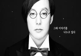 《고 신해철 2주기 헌정영상》 그와 나눴던 노래들 1회 20151113
