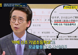 [일본판 최순실 사태] '아키에 스캔들', 사학재단과 아베의 관계
