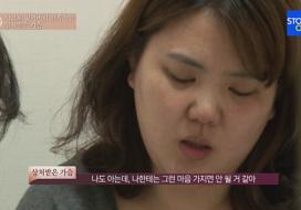 포기해버린 35세 여자의 삶.. ′평범한 여자가 되고 싶다′ 14회 20150904