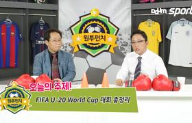 [원투펀치 262회 2부] 흥미진진했던 U-20 대회 총정리