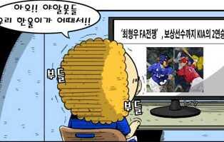 야매카툰 '삼성 강한울 지명?'