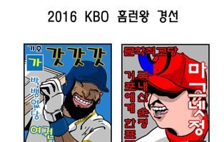 야매카툰 '2016 홈런왕 경선 후보자 4인'