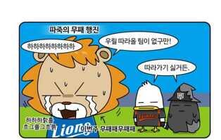 """야알못: """"3승' 삼성, 파죽의 무패(?) 행진'"""