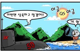 야매카툰 '인천잠수함의 '대전 상륙작전'